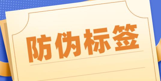广州防伪系统标签印刷厂家